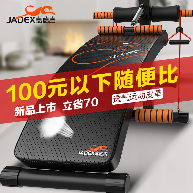 仰卧起坐健身器材家用腹肌板运动辅助器多功能仰卧板练腹肌健身器