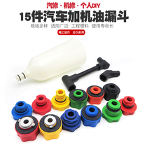 Oil filling device plus oil oil change tool automobile engine oil replacement funnel oil filling funnel