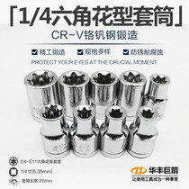 1 46 angle Plum sleeve wrench flower type star-shaped type E-spline inside hexagonal batch head nozzle nozzle