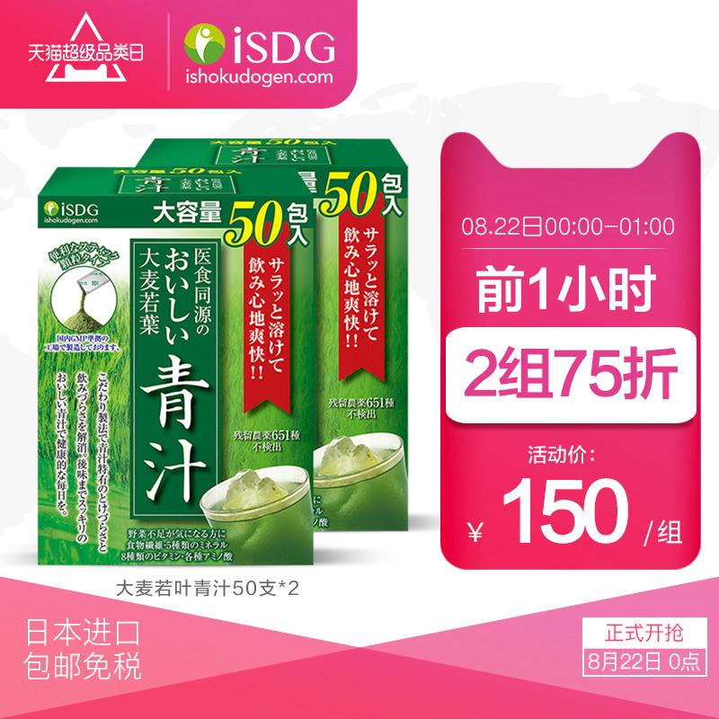 ISDG新品日本进口大麦若叶青汁果蔬代餐粉膳食纤维50袋装 2盒包邮,可领取40元天猫优惠券