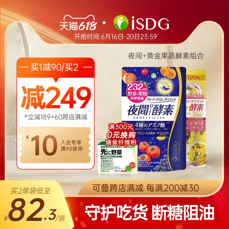 ISDG日本进口夜间酵素黄金酵素组合 232果蔬孝素酵素清肠排宿便