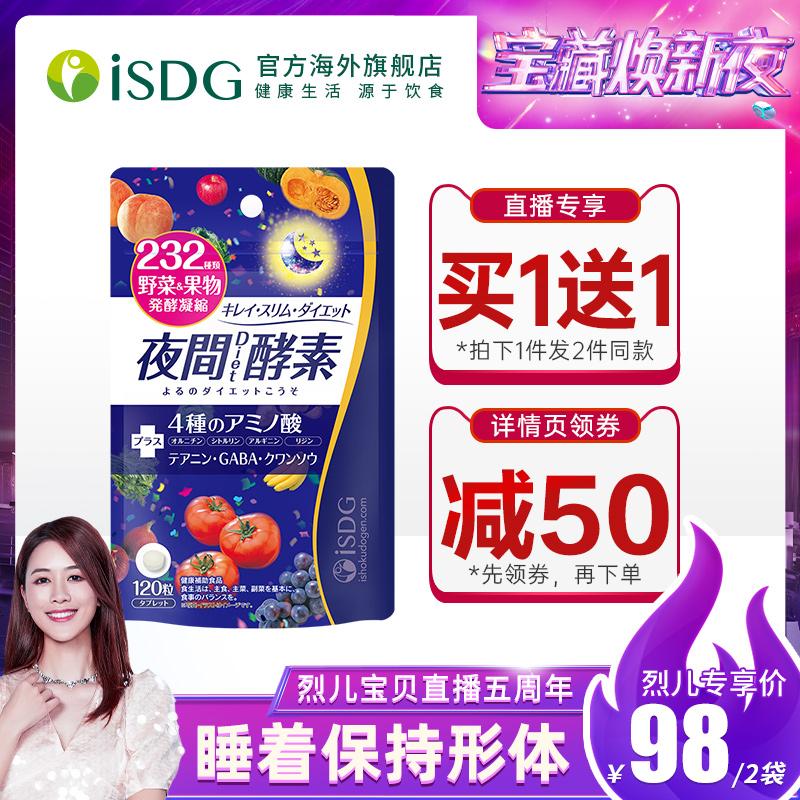 【烈儿专享】ISDG日本进口232种果蔬酵素夜间酵素水果植物孝素