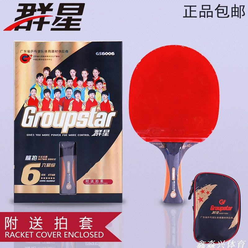 Star table tennis racket single shot 6-star series offensive suit five floor competitive rubber Malin