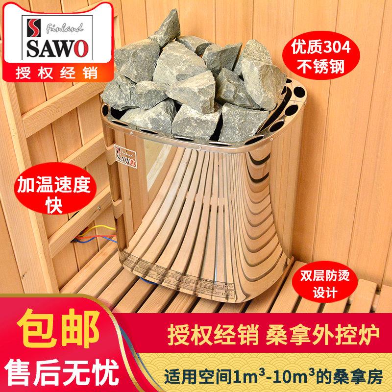 SAWO/西活进口家用商用桑拿房304不锈钢外控式桑拿炉设备/干蒸炉
