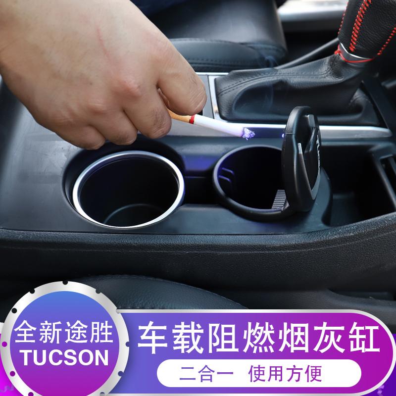 Специальный для совершенно новый тусон пепельница тусон интерьер ремонт автомобиль многофункциональный LED автомобиль машина пепельница