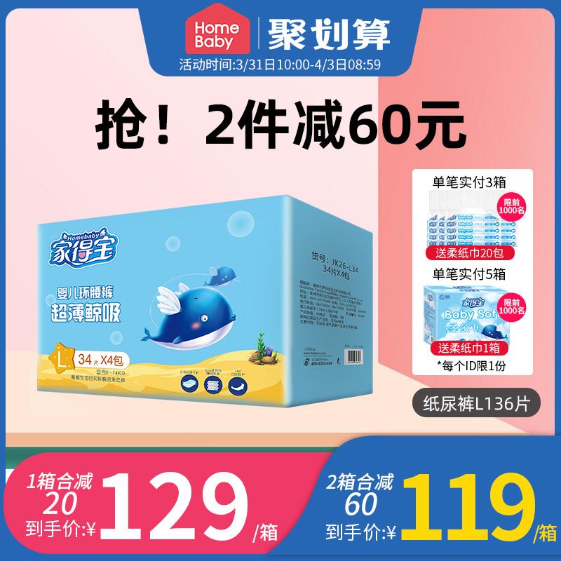 家得宝婴儿l136片干爽尿不湿质量可靠吗