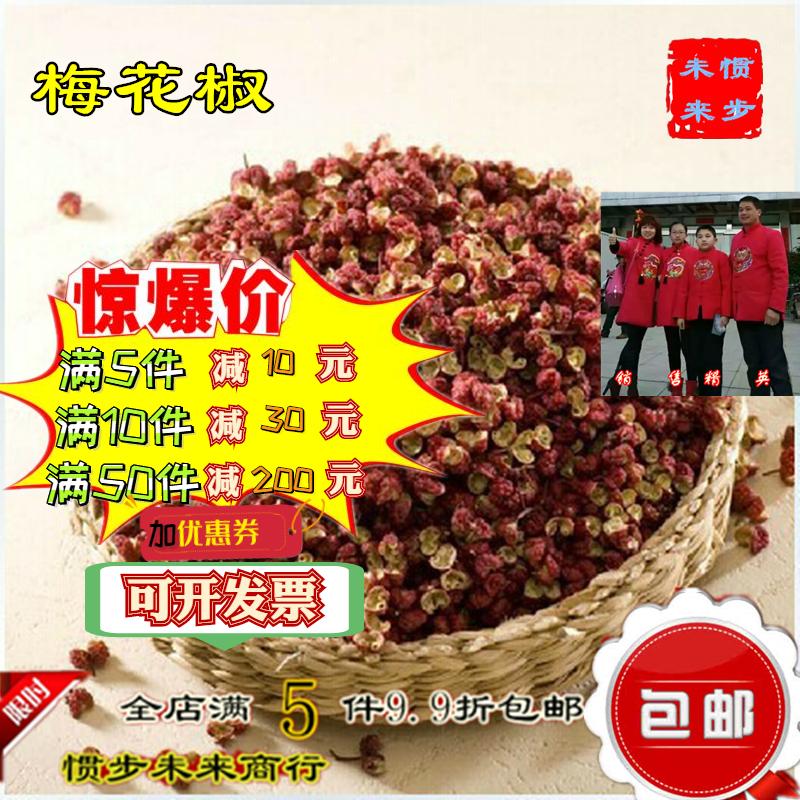 【韩城梅花椒优】500克包邮 青岛干货红麻椒粒韩城精选大红袍花椒