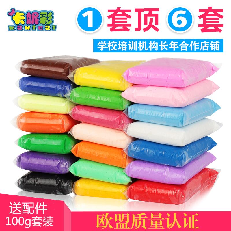 超轻粘土100g克36色3D彩泥工具套装太空橡皮泥少女儿童黏土大包装