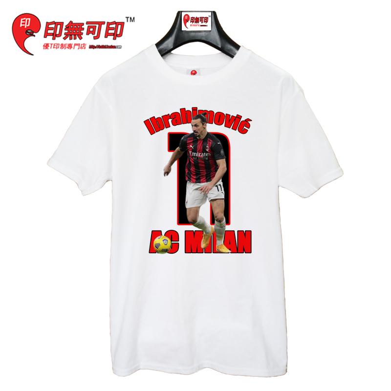 足球-AC米兰球星●伊布拉希莫维奇●/个性纯棉T恤/2021