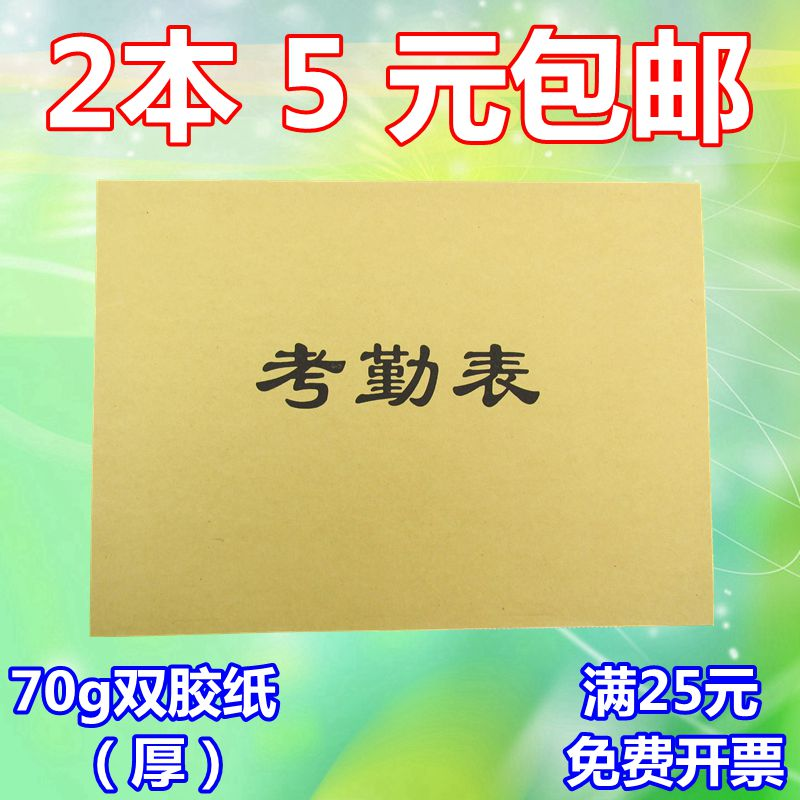 2 юаня 5 юаней бесплатная доставка по китаю Лист времени, лист времени, большой верх Знак класса в форме регистрации формы посещения книги