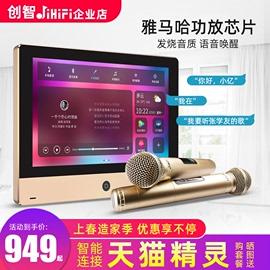 创智JiHiFi-V8家庭背景音乐主机系统套装K歌WIFI版控制器智能家居图片