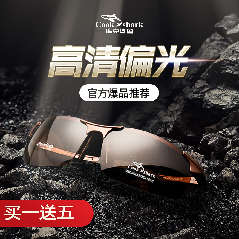 Official flagship cook shark Polarized Sunglasses mens driving glasses day and night drivers Sunglasses