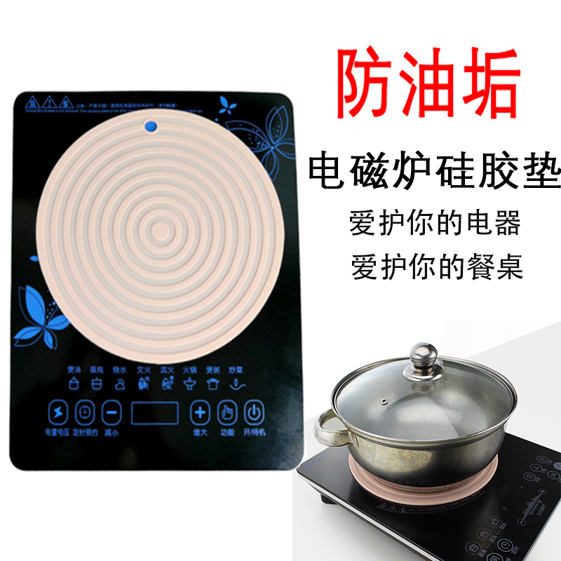 Silicone induction cooker protective pad anti slip special pad high temperature resistant dining table kitchen thickened pot pad bowl coaster general purpose