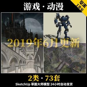 游戏场景SU模型动漫人物经典机器人变形金刚sketchup设计素材Z544