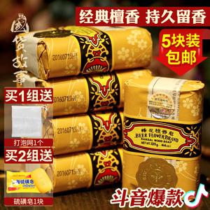 正宗上海蜂花檀香皂正品官方旗舰店香味持久香型洗脸洁面老牌国货