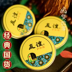 【国货故事】正品老牌上海友谊护肤脂18.5g 雪花膏小铁盒面霜怀旧