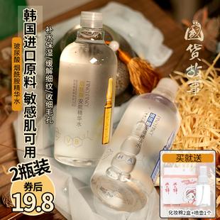 【国货故事】大瓶缤肌安瓶精华水500ml 玻尿酸保湿水湿敷水化妆水