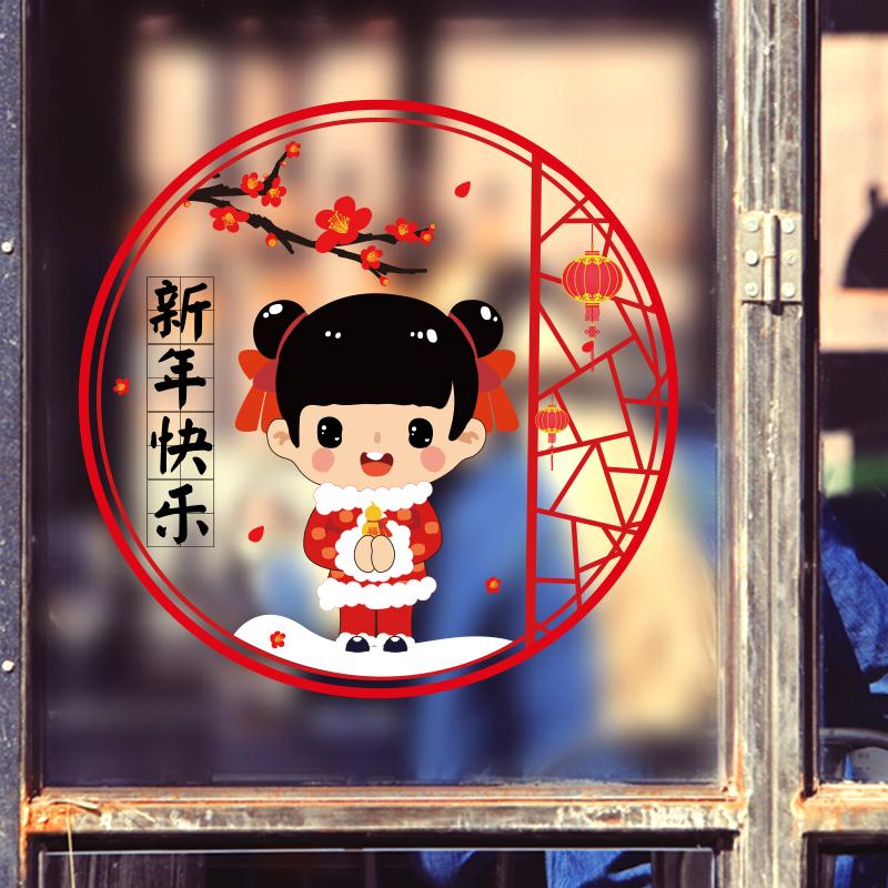 新年装饰玻璃门春节橱窗贴静电贴纸