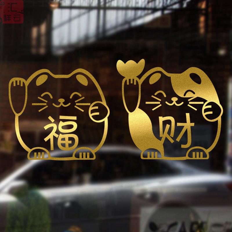 新年窗贴 猪年春节贴 玻璃贴墙贴纸 店铺橱窗装饰贴 窗花 招财猫