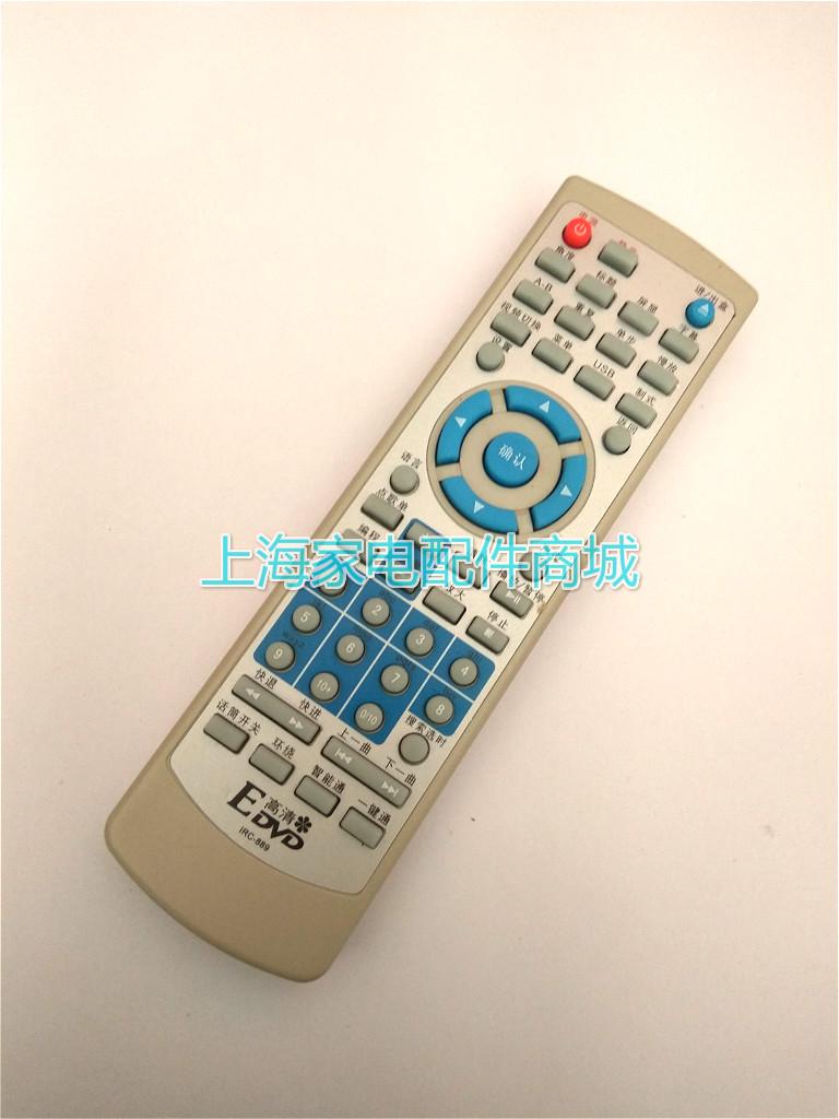 原装先科 AEP835K/865D/865G /858G/858E /858P遥控器IRC3303 889