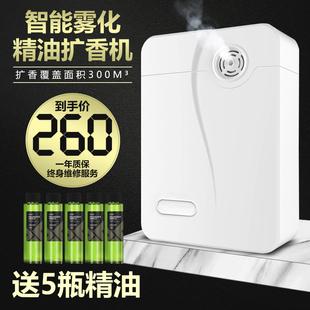 酒店大堂扩香机加香机香氛机商用香水机喷香机自动家用精油香薰机