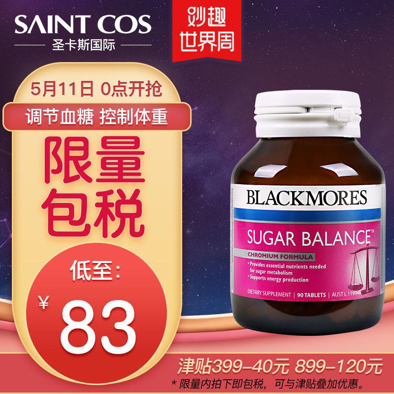 Уровень сахара в крови баланс лист австралия blackmores90 зерна регулировать помощь контроль bm здравоохранение статья уровень сахара в крови капсула