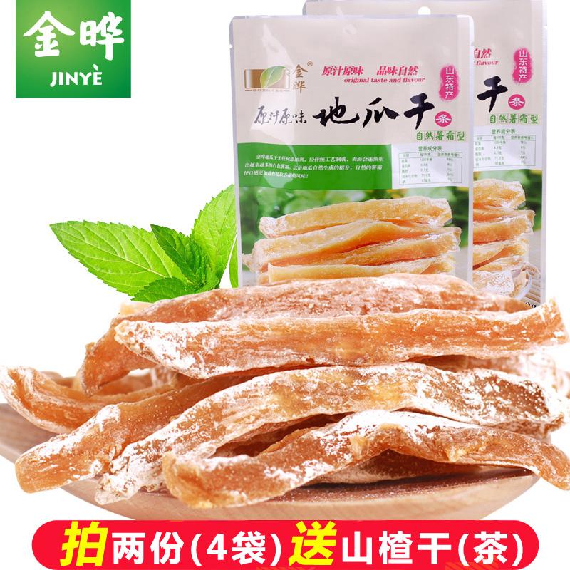 金晔零食干果地瓜干原汁原味美食特产休闲食品红薯干条300gx2袋