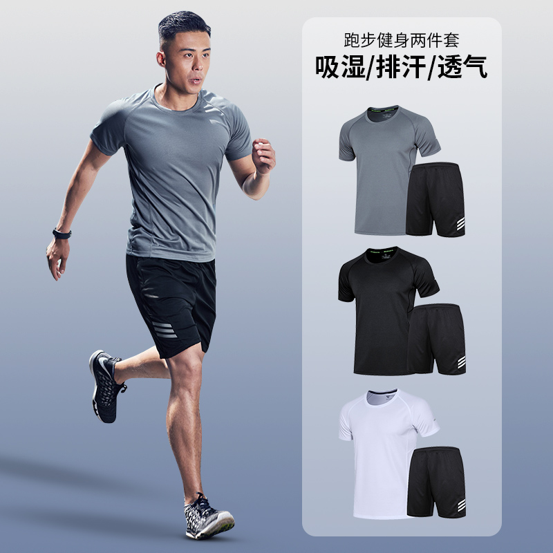 Sports suit men's summer running equipment quick drying clothes short sleeve T-shirt loose football basketball training fitness clothes