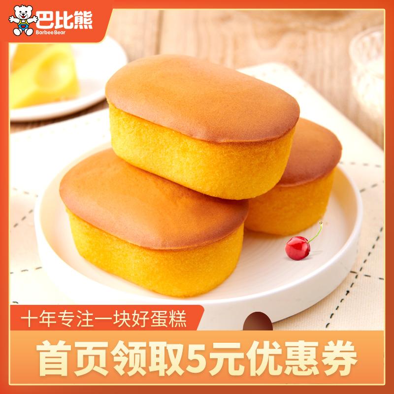 巴比熊半熟芝士鸡蛋小蛋糕面包蛋糕
