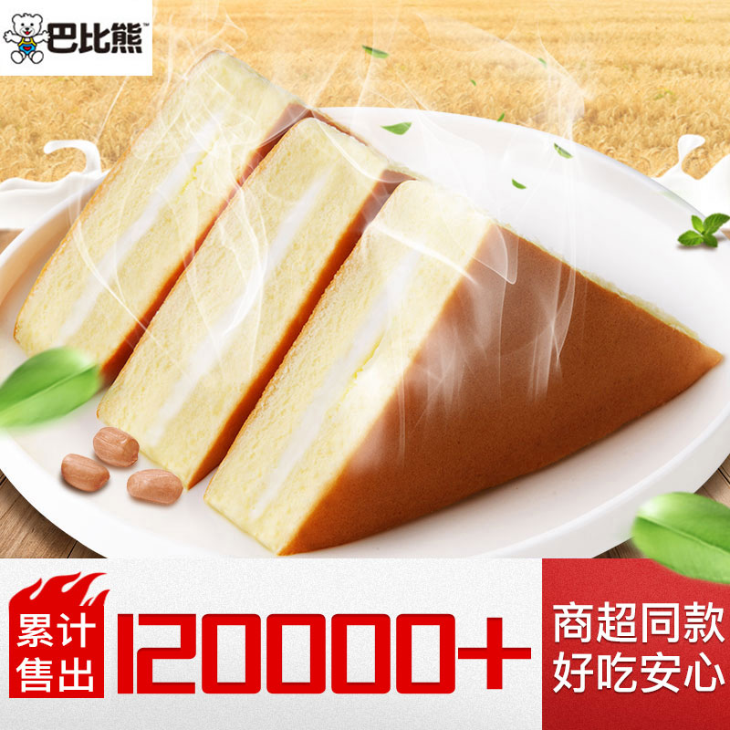 巴比熊西式奶香蒸蛋糕三明治面包早餐整箱蛋糕�A心零食�Y盒1kg