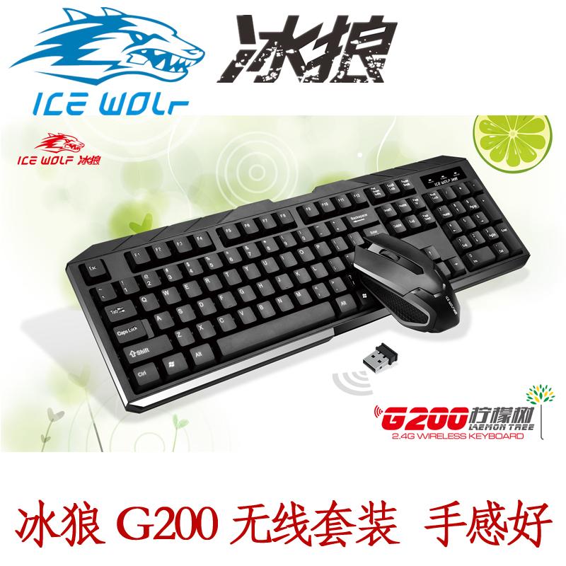冰狼 G200 无线键鼠套装 2.4G 商务办公游戏键盘鼠标套件10米传输