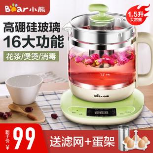 小熊养生壶1.5L迷你玻璃烧电热水壶多功能花茶壶黑茶煮茶器煮茶壶