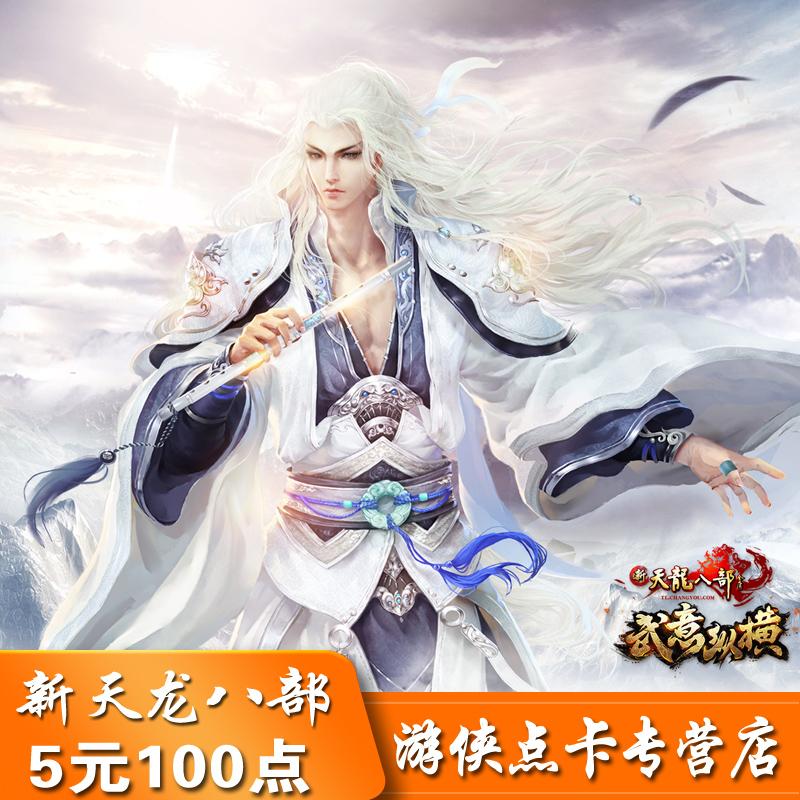 搜狐畅游一卡通5元 新天龙八部3点卡5元100点200元宝 自动充值