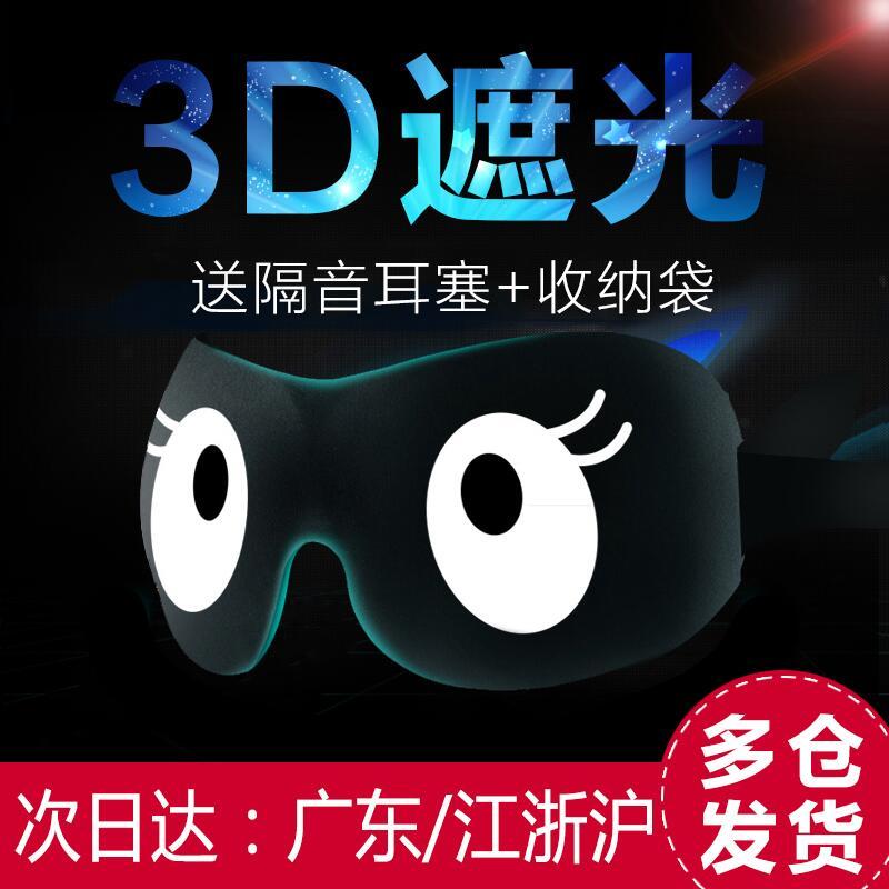 3D眼罩睡眠遮光透气护眼学生女男眼照睡觉搞怪可爱卡通送耳塞套装