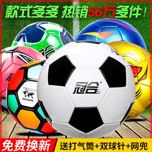 冠合足球5号成人中小学生儿童五4号3耐磨真皮质感幼儿园训练足球