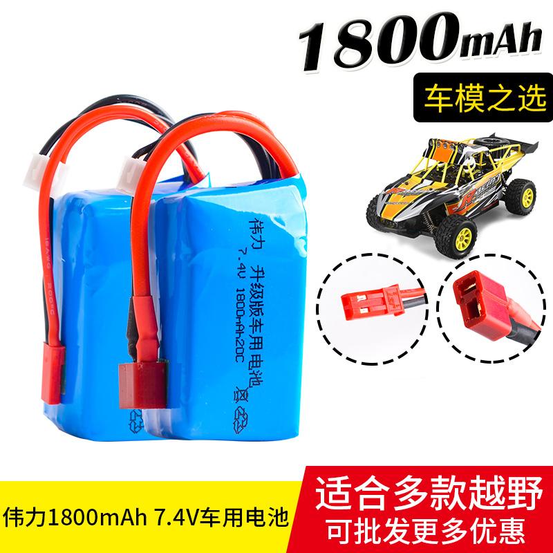 伟力A959-b  A979-b K929-B遥控车配件锂电池7.4V1400mah 1800MAH