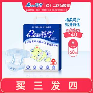 蓓宁德国品牌婴儿宝宝纸尿裤透气M中码68片男女超薄尿不湿价格