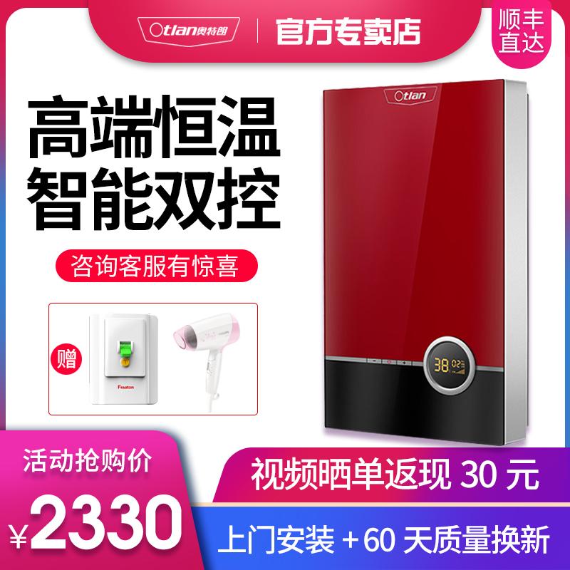 买三送一otlan /奥特朗dsf8523-85电热水器