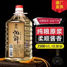 茅台镇桶装散酒原浆酱香白酒2.5L