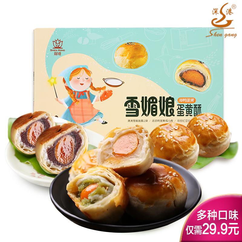 深港蛋黄酥55g*6枚/盒红豆抹茶白莲蓉味雪媚娘早餐下午茶网红零食
