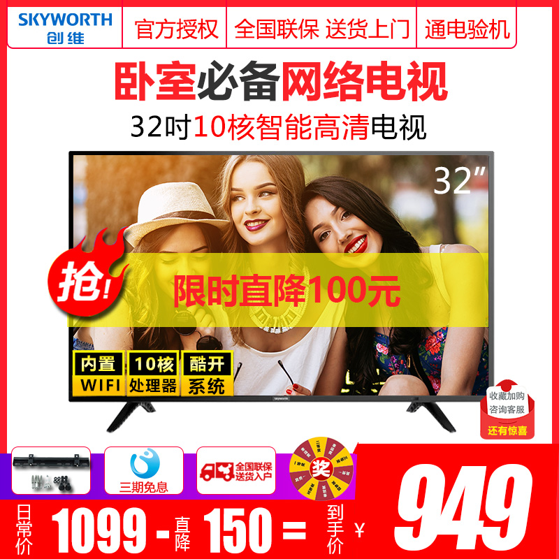 Skyworth/���S 32X6 32英寸高清智能�W�jWIFI液晶平板���C4042
