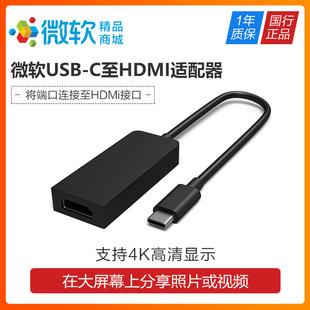 微软Surface Book2/Go USB-C接口转HDMI适配器转高清原装国行