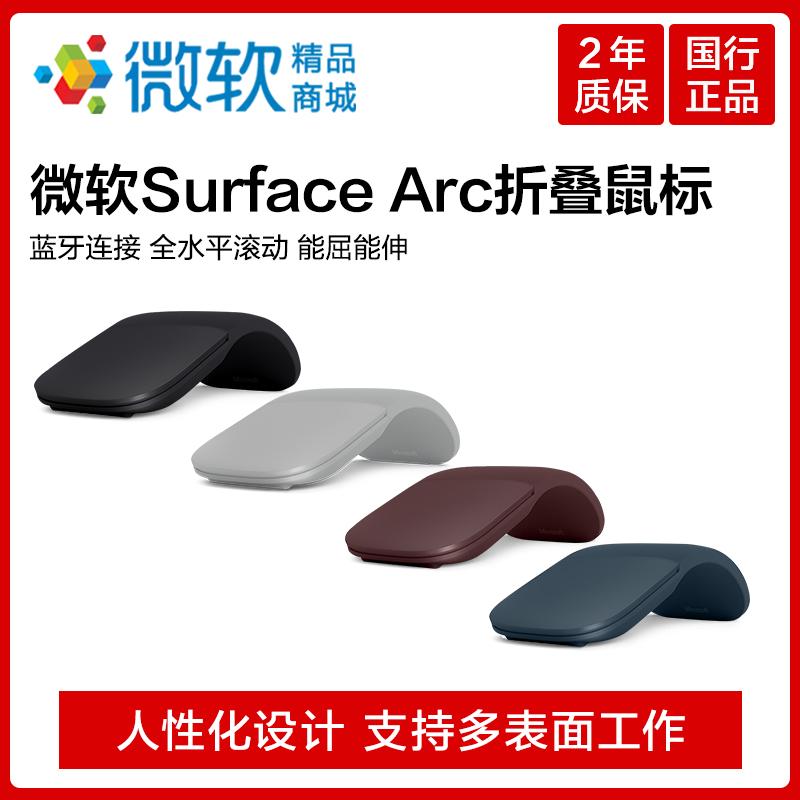 假一赔十微软arc touch蓝牙4.0折叠版鼠标