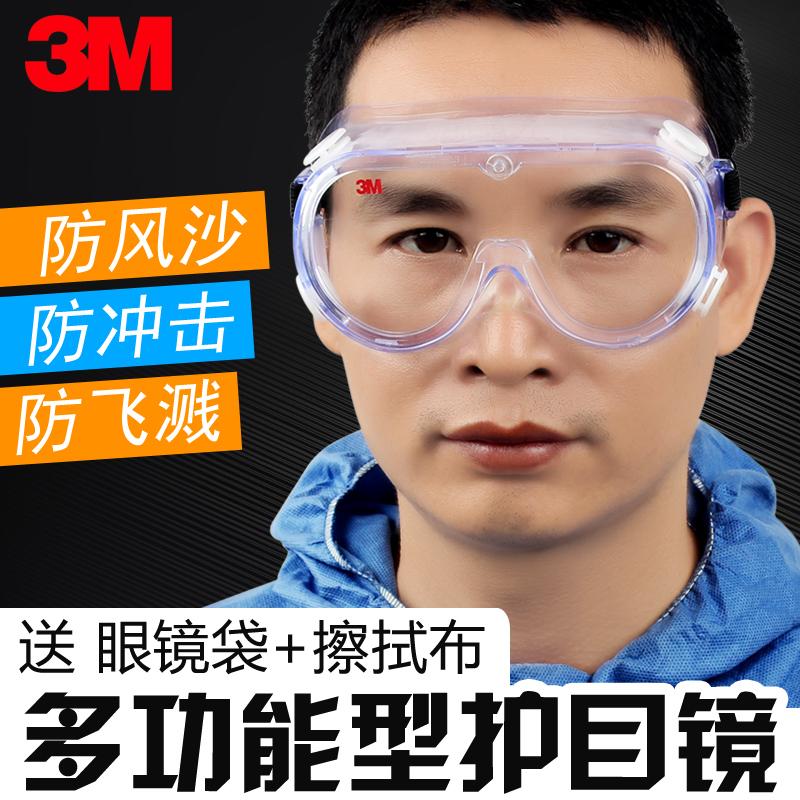 3M防护眼镜骑行防化防风沙实验室打磨男防粉尘飞溅劳保女潮护目镜
