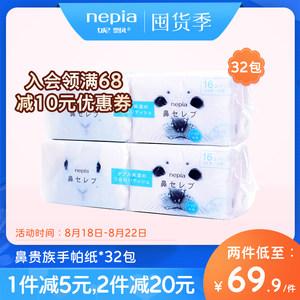 妮飘nepia日本进口鼻子贵族面巾纸巾手帕纸便携式小包餐巾纸 32包