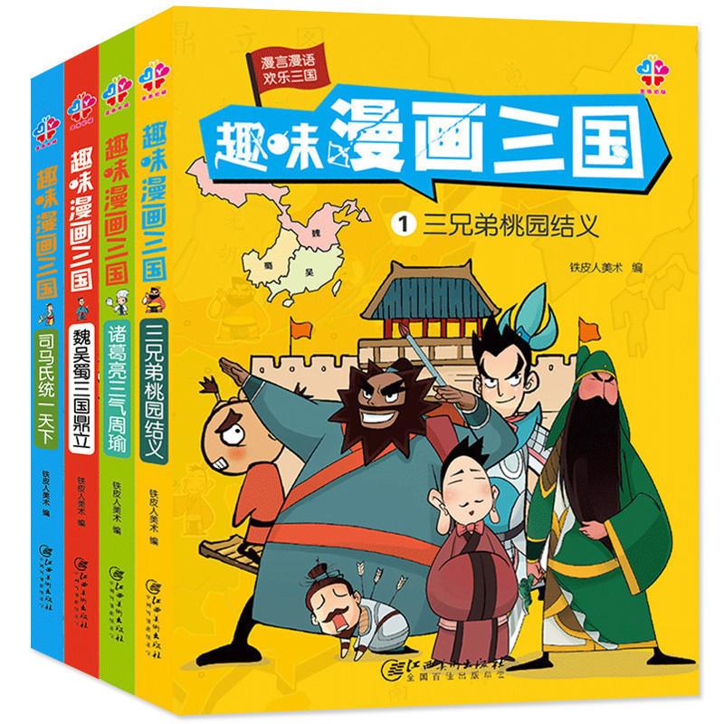[新然图书专营店绘本,图画书]趣味漫画三国全集4册 幽默三国演义连月销量186件仅售42.9元