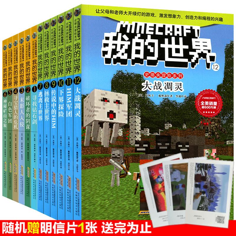 我的世界书全套12册 史蒂夫冒险系列第1辑+第2辑 乐高游戏 8-12周岁故事书满99元可用10元优惠券
