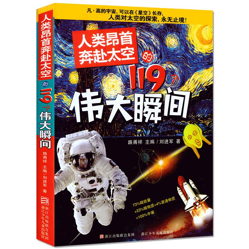 人类昂首奔赴太空的119个伟大瞬间 9-10-12-14岁少儿科普百科全书 三四五年级儿童读物 浓缩人类科学发展的伟大历程 正版畅销书籍