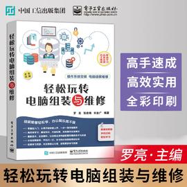 电脑维修书籍 电脑组装与维修自学入门教程 计算机软硬件技术基础知识图解台式笔记本装机维护与故障排除主板维修芯片设计零基础书图片