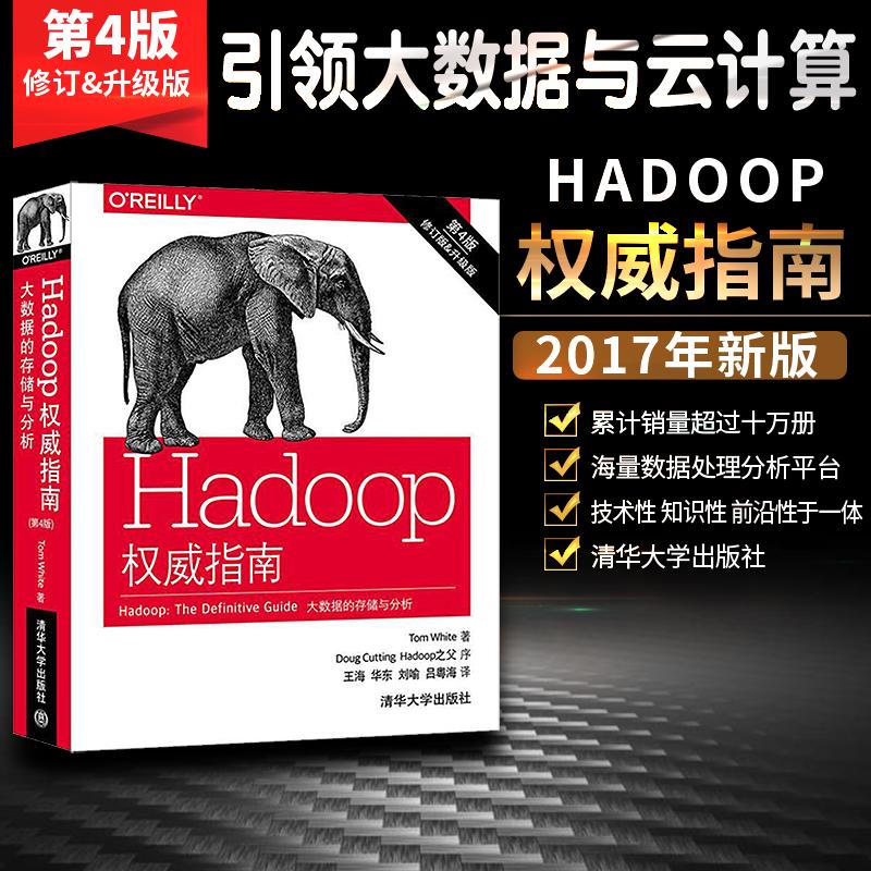 2017新版 Hadoop权威指南 第4版 大数据的存储与分析 hadoop实战完全手册 hadoop数据集的存储和分析 hadoop 大数据与云计算书籍
